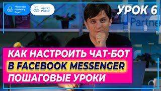 Урок 6: Как в чатботе Manychat создать автоматическую рассылку (На русском)