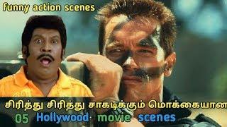 Hollywood movie funniest action scenes | tamil | tubelight mind |
