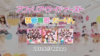 2012.6.13 ON SALE! PS3・PSP版「STEINS;GATE 比翼恋理のだーりん」オ...