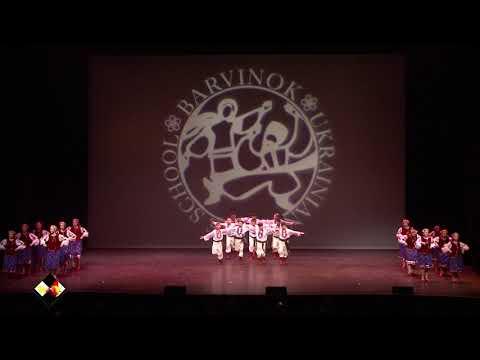 Youth Festival of Ukrainian Dance 2018
