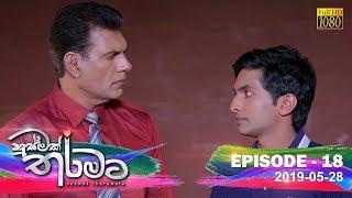 Husmak Tharamata | Episode 18 | 2019-05-28 Thumbnail