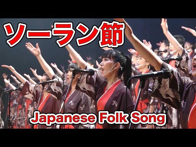 ソーラン節 Soran bushi, Japanese Folk song