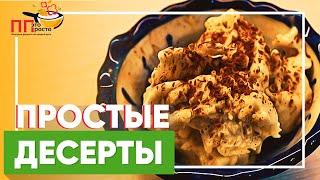 3 блюда из БАНАНОВ  БЕЗ САХАРА /ПП рецепты сладости