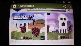 Как скачать игру WorldCraft (на сот. телефон)