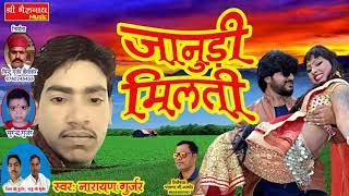 Rajsthani Dj Song 2018 - जानुडी मिलती  - Marwari Audio Juke Box Full Hd
