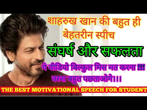 MOST INSPIRING MOTIVATIONAL SPEECH BY SHAH RUKH KHAN IN HINDI
