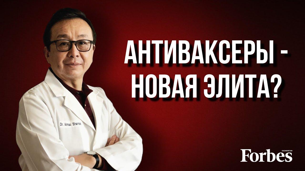 Профессор Алмаз Шарман - об антиваксерах, БАДах, коллапсе медицины и замены врачей на роботов