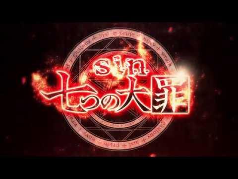 2017年4月新番組アニメ「sin 七つの大罪」PV第2弾 - YouTube