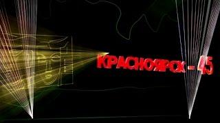 60 лет Зеленогорску, лазерное шоу (live/улица)