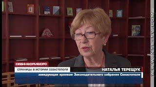 В Севастополе презентовали книгу о городском самоуправлении