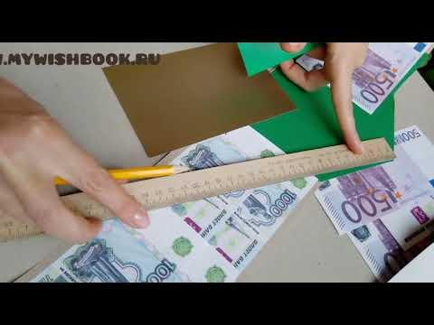 Дом из денег своими руками мастер класс