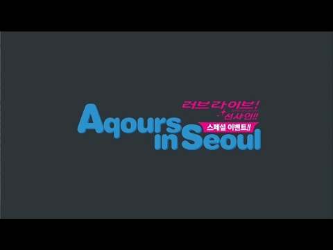 """Love Live! Sunshine!! Special Event: Aqours in Seoul"" Event Report"