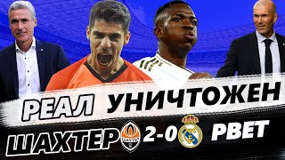 Шахтер Реал Мадрид 2 0 Украина против УЕФА Зидан против Всех