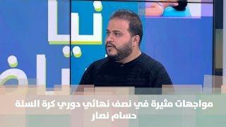 مواجهات مثيرة في نصف نهائي دوري كرة السلة - حسام نصار