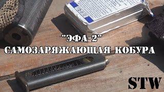"""Обзор самозаряжающей кобуры """"ЭФА-2"""""""