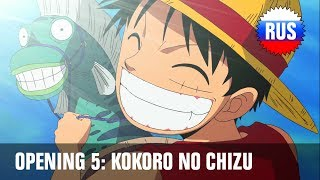 One Piece Opening 5 Kokoro No Chizu Russian Version