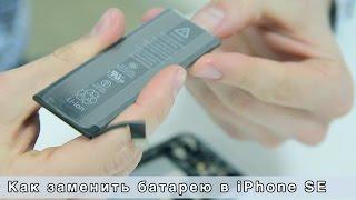 Как самому заменить батарею в iPhone SE | Ремонт Айфон | iFix(, 2016-04-28T09:28:21.000Z)
