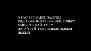 Зын зын Минусовка текст Zhonti feat NN Beka