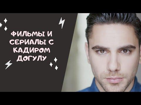 Фильмы и сериалы с Кадиром Догулу
