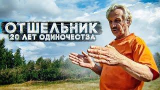 ОТШЕЛЬНИК. 20 ЛЕТ ОДИНОЧЕСТВА. ИСТОРИЯ ЖИЗНИ. Игорь Мёдов.