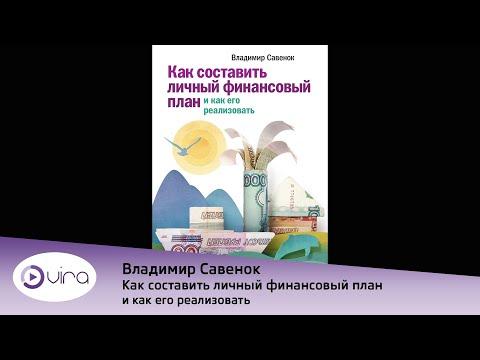 Владимир Савенок: Как составить личный финансовый план и как его реализовать |  Аудиокнига