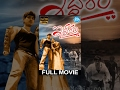 Iddaram Full Movie - Ali Raz | Jabardath Seshu | Sunil Kashyap