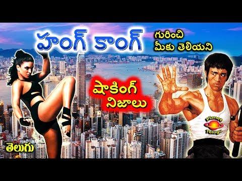 Hong Kong Shocking & Surprising Unknown Facts in Telugu by Planet Telugu