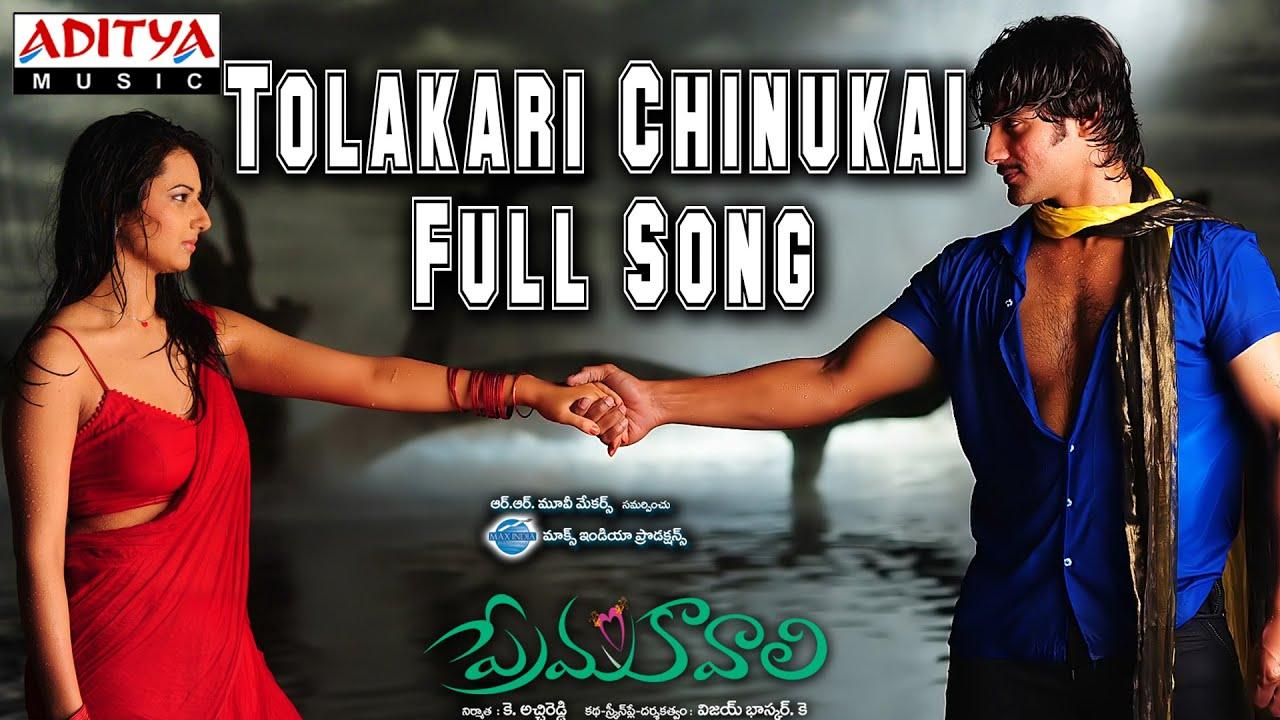 Tolakari Chinukai Full Song ll Prema Kavali Movie ll Aadi