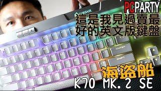 【電競543】海盜船 台灣最好賣的英文版鍵盤  Corsair K70 MK 2 SE RGB機械式鍵盤 PC PARTY