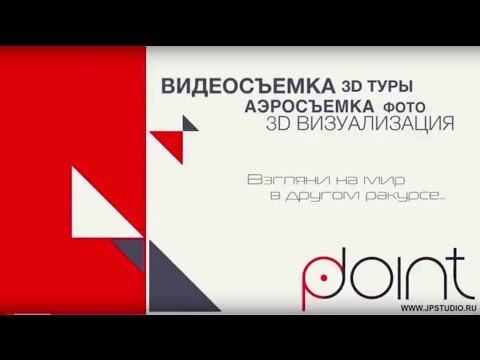 Презентация Аэросъемка, фото и видеосъемка на службе бизнеса от АРТ Студии Joint Point