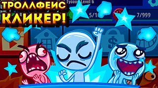 ТРОЛЛФЕЙС КВЕСТ КЛИКЕР! - Troll Face Clicker Quest