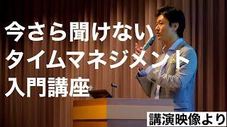 『タイムマネジメント』~時間管理術の研修~(セミナーダイジェスト映像) thumbnail