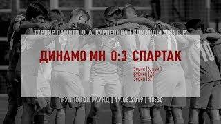 """Обзор матча """"Динамо"""" - """"Спартак"""" (2004 г. р.) 0:3"""