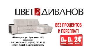 Zvet divanov - акционный теле ролик
