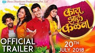 kay-zala-kalana-trailer-2018-swapnil-kale-girija-prabhu-marathi-movie-2018