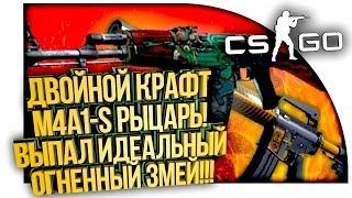 ВЫПАЛ ИДЕАЛЬНЫЙ AK 47 ОГНЕННЫЙ ЗМЕЙ!   ДВОЙНОЙ КРАФТ M4A1 S РЫЦАРЬ!   ОТКРЫТИЕ КЕЙСОВ CS GO!