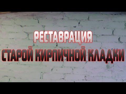 видео: Реставрация (подручными средствами) кирпичной кладки стены в гараже. СВОИМИ РУКАМИ