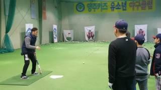 양주키즈유소년야구단 조성환선수와 함께 타격훈련 영상 9