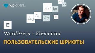 Пользовательские шрифты в Elementor и Elementor Pro