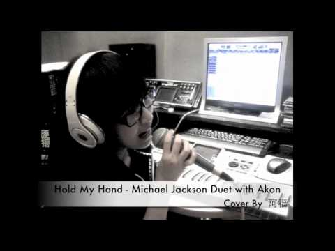 Michael Jackson Duet with Akon - Hold My Hand  cover by 阿福