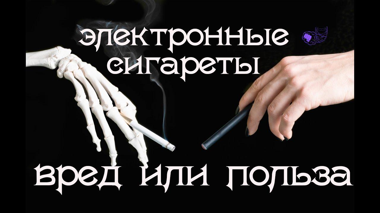 Польза и вред электронных сигарет одноразовых сигареты lm опт
