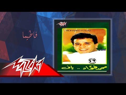 استماع اون لاين MP3 فاطيما - محمد فؤاد