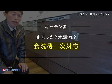 【戸建メンテナンス】キッチン編!食洗機一次対応