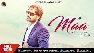 New Punjabi Song 2017 | Maa | Kulbir | Japas Music