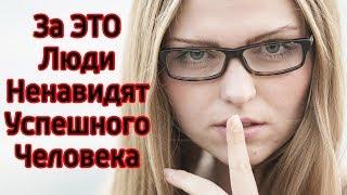 За ЭТО тебя будут ненавидеть другие люди, но БЕЗ Этого не достичь успеха - Качества успешных людей