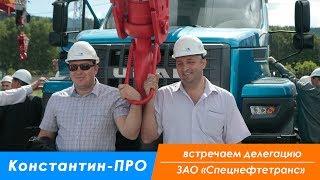 Константин-ПРО встречает делегацию ЗАО «Спецнефтетранс»