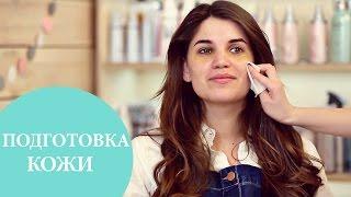 Как подготовить лицо к макияжу | 8 шагов по уходу за кожей | G.Bar | Oh My Look!
