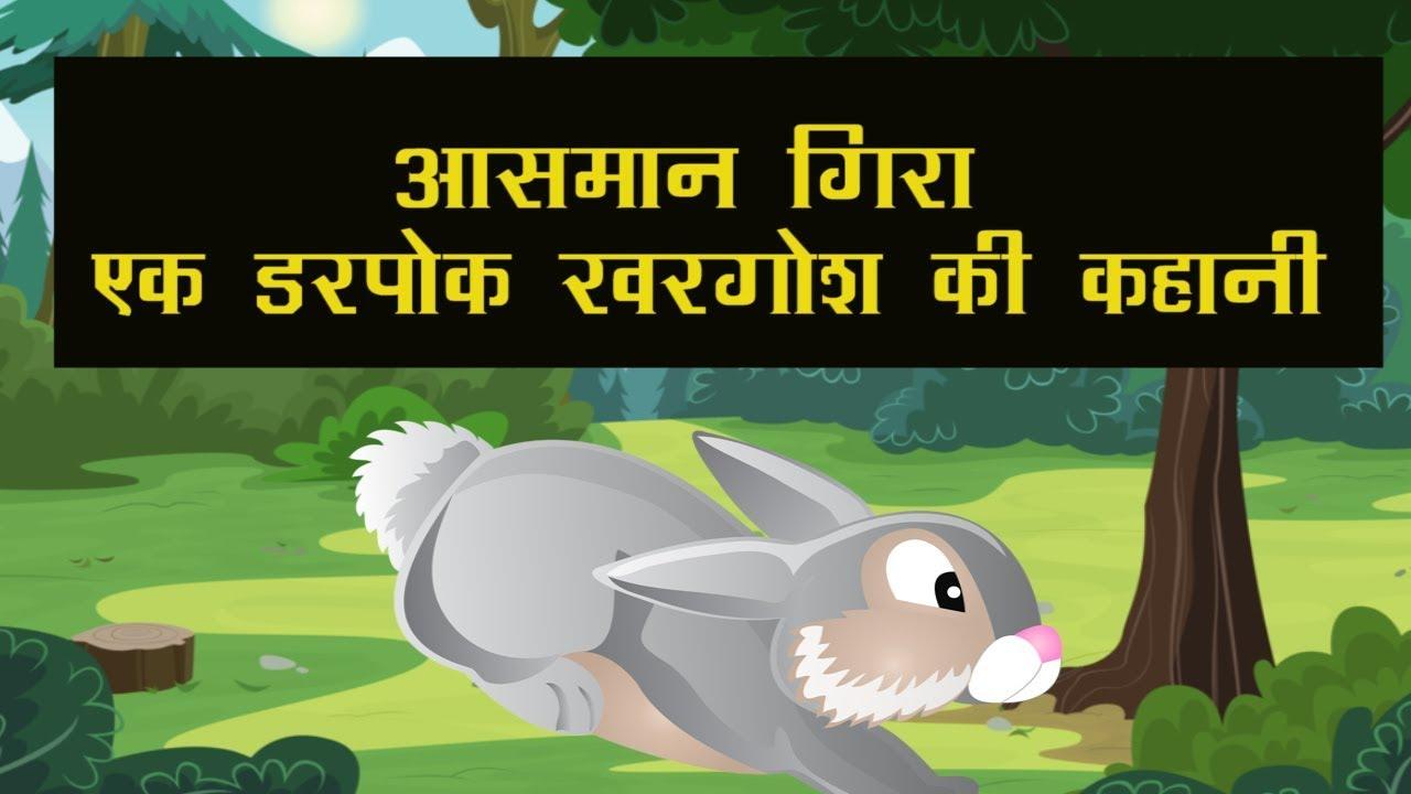 moral stories in hindi for class 8 - एक खरगोश