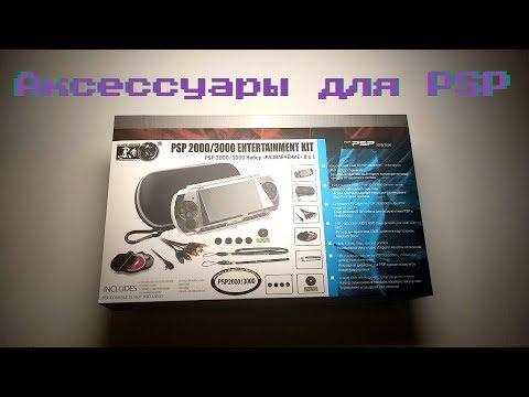 Аксессуары для PSP Black Horns Kit 8 In1