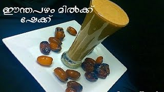 Dates Milk Shake / Ethapazham Milk Shake